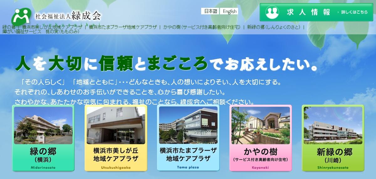 社会福祉法人緑成会の横浜市美しが丘地域ケアプラザです
